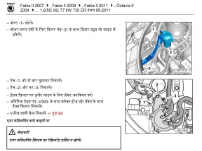 Ukázka překladu manuálu Škoda v hindštině od STAR Group