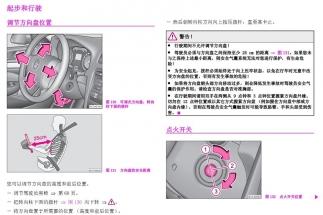 Ukázka překladu manuálu Škoda v čínštině od STAR Group