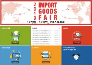 KOIMA organizuje mimo jiné jediný veletrh zaměřený na import do Koreje zvaný Import Goods Fair