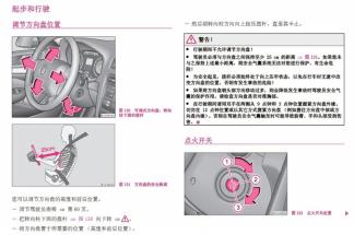 Ukázka čínského překladu STAR pro ŠkodaAuto