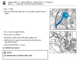 Ukázka překladu manuálu Škoda v hindštině