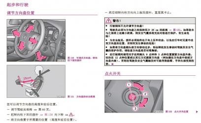 Ukázka překladu STAR do čínštiny pro Škoda Auto