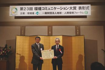 Hiroyuki Yagi (vlevo), předseda hodnotitelské komise Environmental Communication Awards, a Tsuyoshi Yamashita, Group Manager, Investor Relations, NSK Ltd., na slavnostním vyhlášení Environmental Communication Awards 19. února 2020